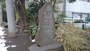 新橋塩竈神社 社号碑