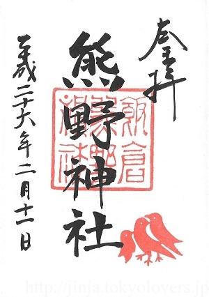 飯倉熊野神社 御朱印