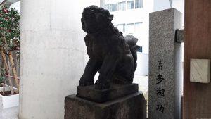 築土神社 文化財狛犬 (2)