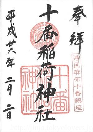 麻布十番稲荷神社 御朱印(旧)