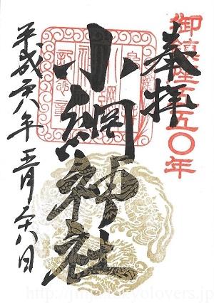 小網神社御鎮座550年記念御朱印