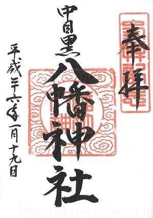 中目黒八幡神社 御朱印