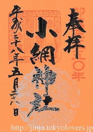 小網神社御鎮座550年記念御朱印 (書き置き)