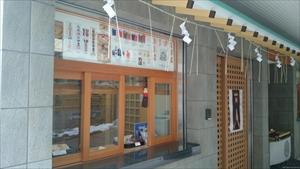 飯倉熊野神社 社務所