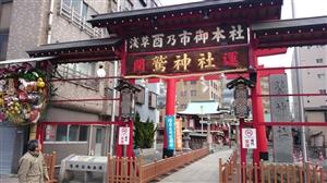 鷲神社 参道入口