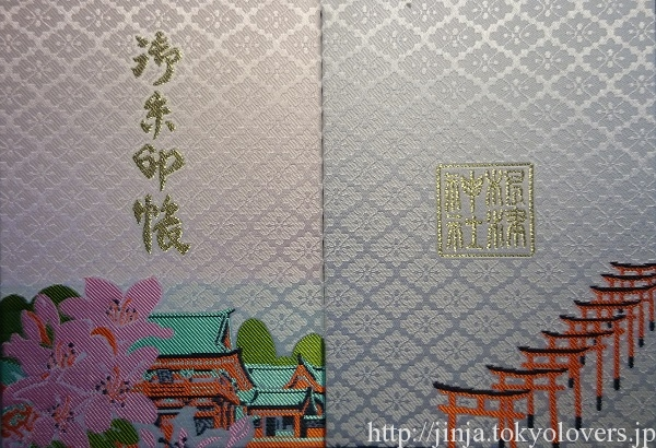 根津神社 御朱印帳(つつじと千本鳥居)