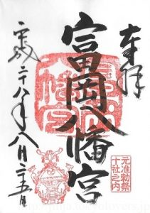 富岡八幡宮 御朱印(神輿印追加)