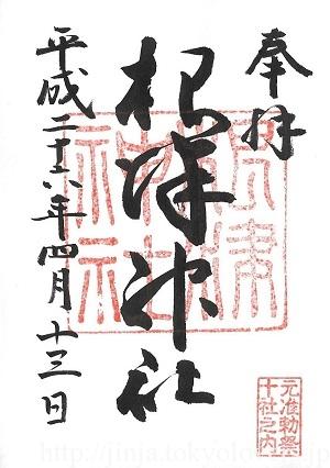 根津神社 御朱印(旧)