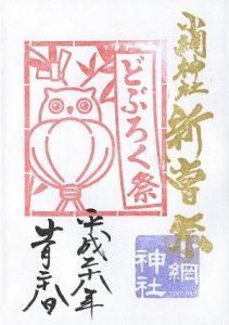 小網神社 どぶろく祭(新嘗祭)限定御朱印