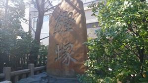 住吉神社 鰹塚