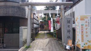 朝日神社 鳥居と社号標