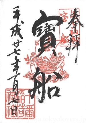 港七福神めぐり宝船御朱印(十番稲荷神社)