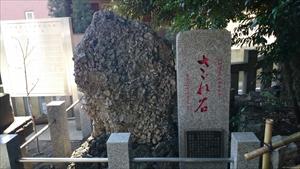中目黒八幡神社 さざれ石