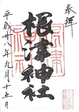 根津神社 御朱印(新)