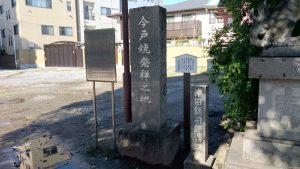 今戸神社 今戸焼発祥之地碑・沖田総司終焉之地碑