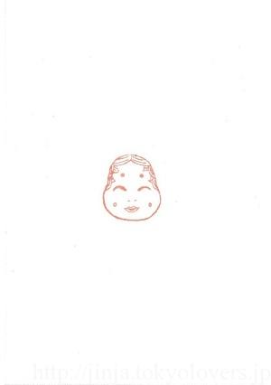 浅草鷲神社 挟み紙