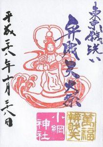 小網神社 万福舟乗弁財天(東京銭洗い弁財天)大祭御朱印