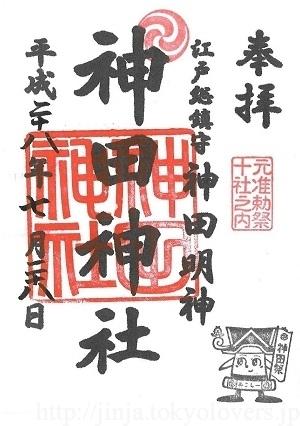 神田神社 御朱印(新)