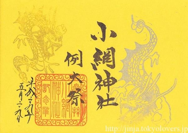 小網神社御鎮座551年例大祭記念御朱印 (書き置き)