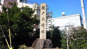 亀戸天神社 社号標