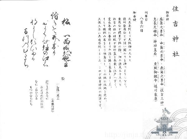 佃島住吉神社 御朱印帳 (2)