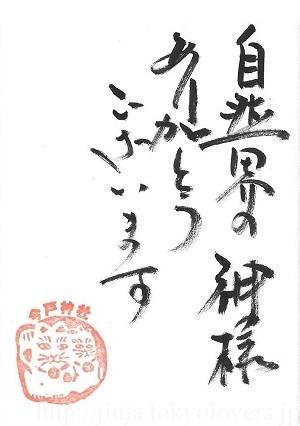 今戸神社あて紙