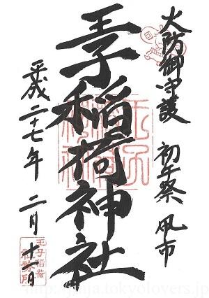 王子稲荷神社 初午御朱印