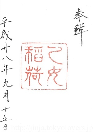 根津神社 乙女稲荷神社 御朱印(新)