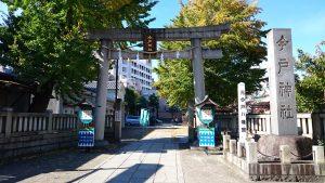 今戸神社 鳥居と社号標