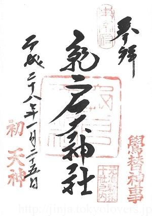 亀戸天神社 初天神・鷽替神事 御朱印