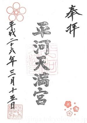 平河天満宮 御朱印(旧)