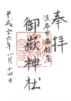 宮益御嶽神社 御朱印(旧)