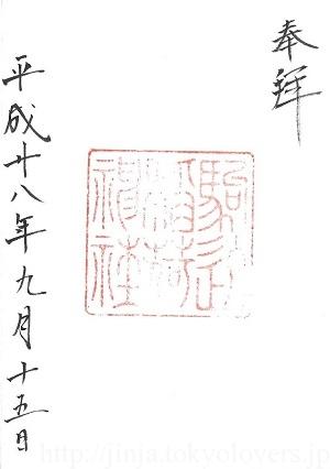 根津神社 駒込稲荷神社 御朱印(新)