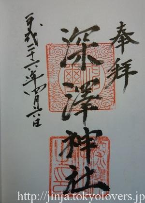 深澤神社 御朱印