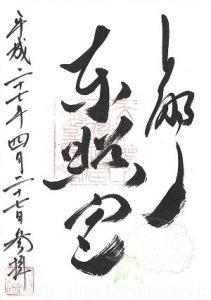 上野東照宮 御朱印(ぼたん祭限定)
