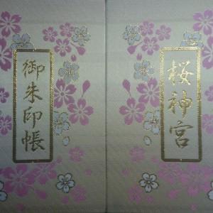 桜神宮 御朱印帳