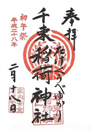 千束稲荷神社 初午祭御朱印