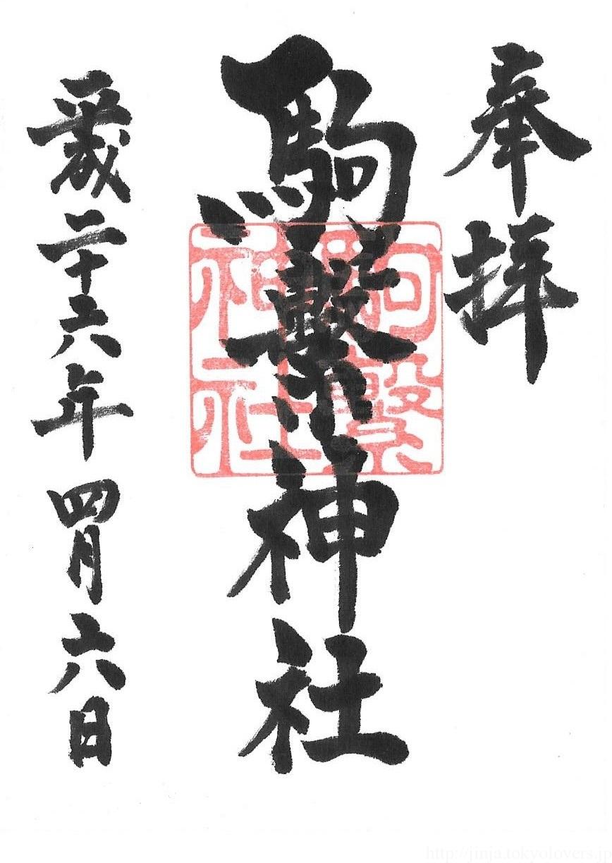 駒繋神社 御朱印(旧)