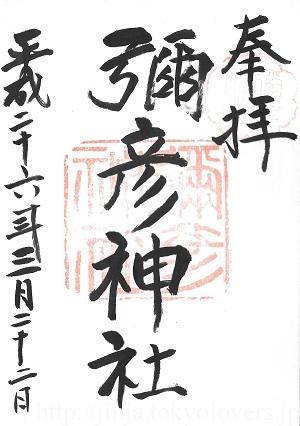 札幌彌彦神社 御朱印