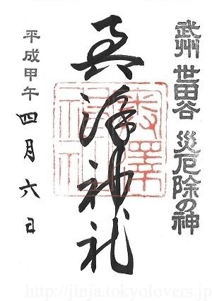 奥澤神社 御朱印