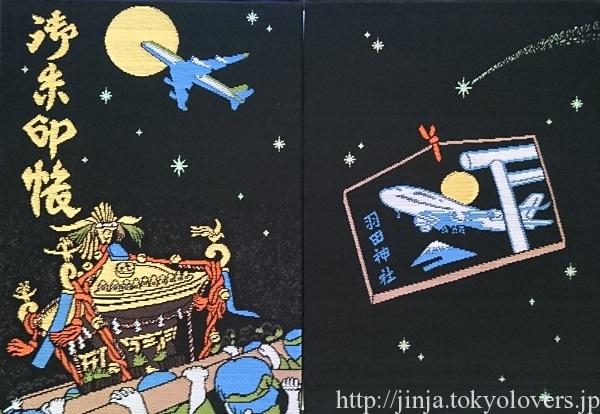 羽田神社 祭礼期間限定御朱印帳(夜間フライト)