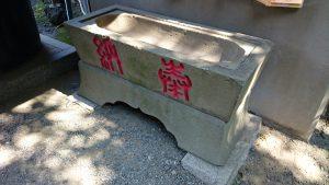 羽田神社 羽田富士 天明6年水鉢