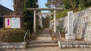 尾山台宇佐神社 鳥居と社号標
