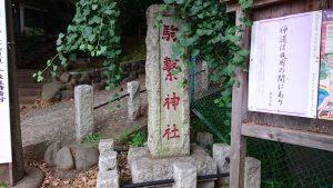 駒繋神社 社号標