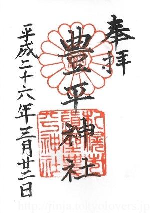 豊平神社 御朱印