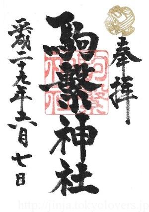 駒繋神社 御朱印(新)