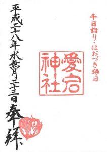 芝・愛宕神社 千日詣り・ほおずき市縁日 御朱印