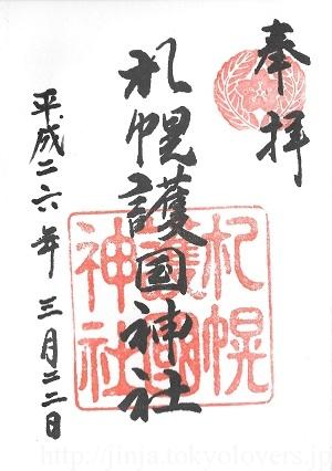 札幌護国神社 御朱印