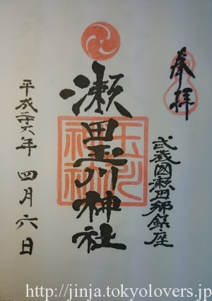 瀬田玉川神社 御朱印