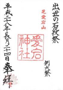 芝・愛宕神社 出世の石段祭(例大祭)御朱印